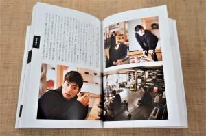書籍 三浦春馬『日本製』