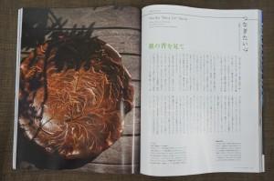 「婦人画報」9月号 雑ページページ
